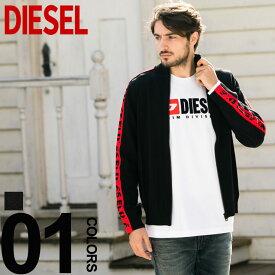 ディーゼル DIESEL ニット ロゴライン フルジップ ニットトラックジャケット カーディガン ブランド メンズ アウター コットンニット DSSI2MTATJ