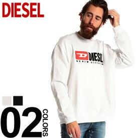 ディーゼル DIESEL スウェット トレーナー 裏起毛 ロゴ 刺繍 クルーネック ブランド メンズ トップス スエット レディース DSSHEPCATK9S