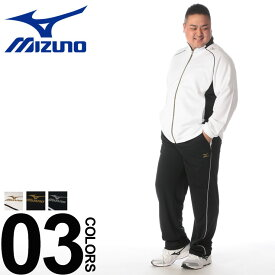 大きいサイズ メンズ MIZUNO (ミズノ) 吸汗速乾 フルジップ ロングパンツ ウォームアップ ジャージ カジュアル スポーツ セットアップ ロゴ スタンド 上下セット K2JG9B10