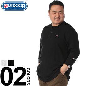 大きいサイズ メンズ OUTDOOR PRODUCTS (アウトドアプロダクツ) ワッフル ヘンリーネック 七分袖 Tシャツ カジュアル トップス シャツ シンプル ワンポイント 春物 C5923E