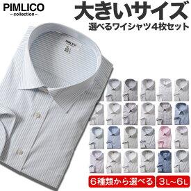 大きいサイズ メンズ PIMLICO (ピムリコ) 4枚セット 無地 ストライプ RELAX BODY 長袖 ワイシャツ 紳士 男性 ビジネス Yシャツ ストライプ レギュラーカラー