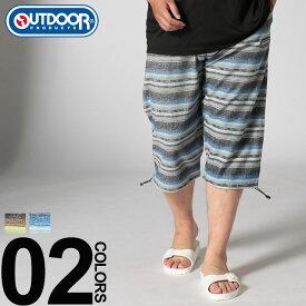 大きいサイズ メンズ OUTDOOR PRODUCTS (アウトドアプロダクツ) インレイ ボーダー 裾ドローコード クロップドパンツ カジュアル ボトムス アウトドア ハーフパンツ 柄パン 春夏 BTC4925E