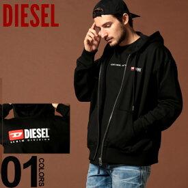 ディーゼル DIESEL スウェット パーカー フルジップ バックロゴ 刺繍 ブランド メンズ トップス スエット DSSY87CATK