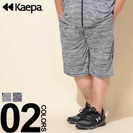 大きいサイズ メンズ Kaepa (ケイパ) 吸水速乾 UV対策 メッシュ切り替え ショートパンツ カジュアル ボトムス ジャージ スポーツ ショーツ ハーフ 春夏 KP42544B