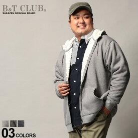 大きいサイズ メンズ B&T CLUB (ビーアンドティークラブ) 裏ボア インレイ フルジップ パーカー カジュアル トップス フード もこもこ 防寒 暖かい 秋冬 672700Z