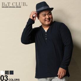 大きいサイズ メンズ B&T CLUB (ビーアンドティークラブ) 畦ワッフル フェイクレイヤード ヘンリーネック 長袖 Tシャツ カジュアル トップス シャツ ロンT 重ね着風 シンプル 9401106S