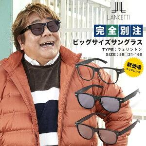 大きいサイズ メンズ LANCETTI (ランチェッティ) ウェリントンタイプ ワイド サングラス カジュアル ファッション 小物 アイウェア メガネ 日よけ BTLSK1258