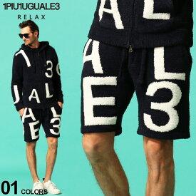 1PIU1UGUALE3 RELAX ウノ ピュ ウノ ウグァーレ トレ リラックス メンズ パイル ショーツ ロゴ ショートパンツ ブランド ボトムス もこもこ ふわふわ 1PRUSK20004