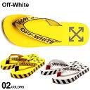 オフホワイト OFF-WHITE ロゴストラップ ストライプ トング ビーチサンダル FLIP FLOP ブランド メンズ サンダル OWIA…