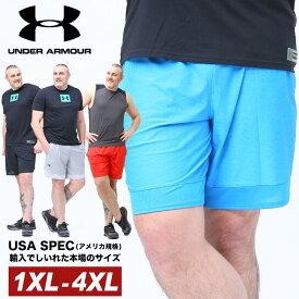 大きいサイズ メンズ UNDER ARMOUR (アンダーアーマー) LOOSE ストレッチ 裾メッシュ 前閉じ ショートパンツ パンツ ショート ショーツ 春 夏 スポーツ トレーニング 1356858D22