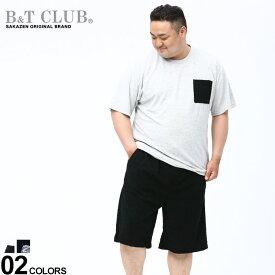 大きいサイズ メンズ B&T CLUB (ビーアンドティークラブ) パイル地 ポケット 半袖 Tシャツ ショートパンツ セットアップ Tシャツ ショーツ 部屋着 春 夏 タオル地 半ズボン シンプル 61411181SZ