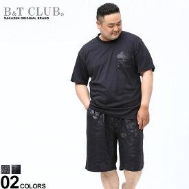大きいサイズ メンズ B&T CLUB (ビーアンドティークラブ) メッシュエンボス アニマル ポケット 半袖 Tシャツ ショートパンツ セットアップ Tシャツ ショーツ 部屋着 春 夏 プリント 半ズボン メッシュ 61411183SZ