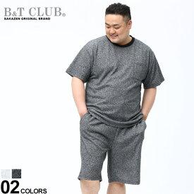大きいサイズ メンズ B&T CLUB (ビーアンドティークラブ) 裏毛 無地 ポケット 半袖 Tシャツ ショートパンツ セットアップ Tシャツ ショーツ 部屋着 春 夏 シンプル 半ズボン スウェット 61411184SZ