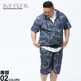大きいサイズ メンズ B&T CLUB (ビーアンドティークラブ) バンダナ総柄 フルジップ 半袖 パーカー ショートパンツ セットアップ セットアップ ショーツ 総柄 春 夏 半ズボン ペイズリー フード 221389ZD