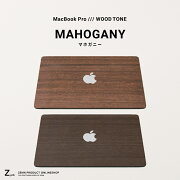 MacBookProスキンシールスキンシールマホガニー(4種類)木目日本製送料無料MacBookProケースカバーステッカー