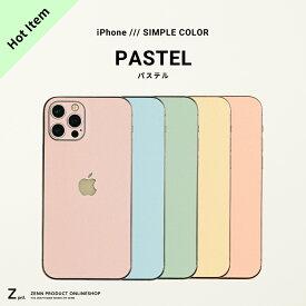 【ポイント20倍】 iPhone スキンシール パステル ( ピンク / ブルー / グリーン / イエロー / オレンジ ) iPhone6s 〜 最新 まで全17機種 対応 日本製 送料無料 iPhoneケース スマホカバー ステッカー かわいい おしゃれ 薄い 簡単 iPhone12 人気