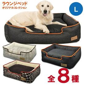送料無料 / ラグジュアリー ラウンジ ベッド オリジナルコレクション Lサイズ P.L.A.Y. プレイ / クッション マット PLAY / 小型犬 中型犬 猫 対応可