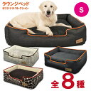 送料無料 / ラグジュアリー ラウンジ ベッド オリジナルコレクション Sサイズ P.L.A.Y. プレイ / クッション マット PLAY / 小型犬 中型犬 猫 対応可