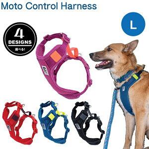 ハーネス 胴輪 犬用 RC Pet Products Moto Control Harness サイズ:L アールシー ペット プロダクツ 海外ブランド 車用 介護 介助 安全 シートベルト装着可 おしゃれ しつけ 大型犬