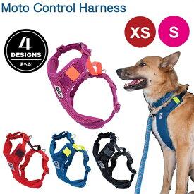 ハーネス 胴輪 犬用 Moto Control Harness サイズ:XS・S RC Pet Products 車用 介護 介助 安全 おしゃれ しつけ