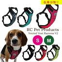 送料無料 / ハーネス 胴輪 犬用 RC Pet Products Vented Vest Harness V2 アールシー ペット プロデュース サイズ:S・...