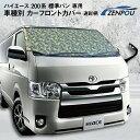 車種別 カーフロントカバー トヨタ ハイエース 200系バン 対応 霜 対策 フロントガラス 凍結防止 シート フロントガラ…