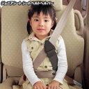 ジュニアシート シートベルトヘルパー グレー 【シート シートベルト ストッパー シートベルトストッパー シートベル…