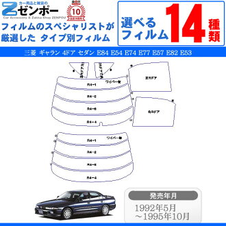( MITSUBISHI ) Mitsubishi GALANT 4 door... sedan E84, E54, E74, E77, E57, E82, E53 models only pre-cut film insulation type until the normal choice! Car car film film film カーフイルム liar set / リアーセット smoke smoke film ur