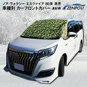 車種別 カーフロントカバー ノア ヴォクシー エスクァイア 80系 対応 霜 対策 フロントガラス 凍結防止 シート フロン…