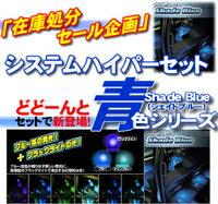 システムハイパーLEDシェイドブルー(青色)セット 在庫処分 特価 激安 LED 車 車用 カー用品 電飾 派手 ブルー 青 blue シガーソケット 12V 照明 ライト 楽天 通販