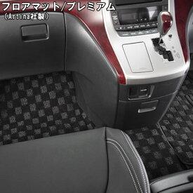 車種別 フロアマット アルティナ プレミアム マツダ MATSUDA HB系 キャロル 型式:HB12 HB22 HB23 フロアーマット フロアー マット フロア 車用 車用品 車種専用 カー用品 楽天 通販