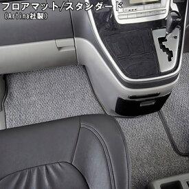 車種別 フロアマット アルティナ スタンダード マツダ MATSUDA ベリーサ 型式:DC5 フロアーマット フロアー マット フロア 車用 車用品 車種専用 カー用品 楽天 通販