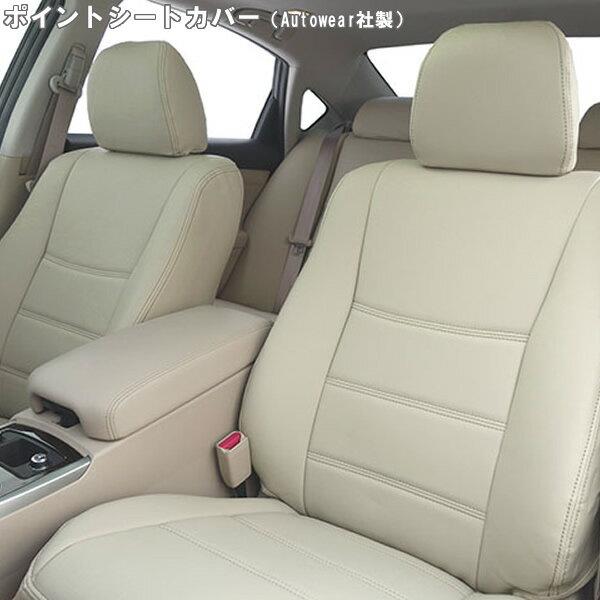 車種別 車用 シートカバー オートウェア ポイント ダイハツ DAIHATSU タント L350S / L360S カー用品 車用 楽天 通販