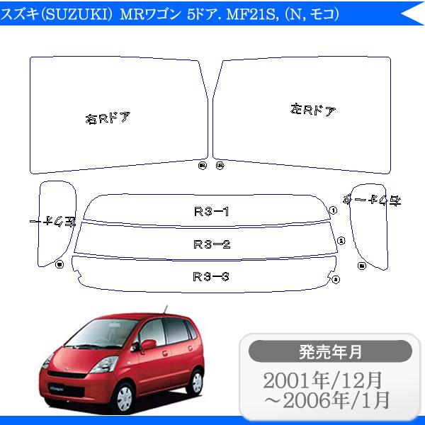 カット済みカーフィルム スズキ(SUZUKI) MRワゴン 5ドア.RV MF21S,(N,モコ)専用 断熱タイプからノーマルまで! 車 車用 カー用品 カーフィルム カット済み フィルム フイルム リヤーセット/リアーセット スモーク ミラー(シルバー) 断熱 通販