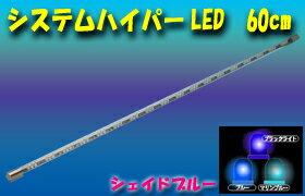 システムハイパーLEDシェイドブルー60cm ≪訳ありアウトレット品≫ LED シガーソケット 車 車用 カー用品 ライト