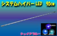 システムハイパーLEDシェイドブルー90cm ≪訳ありアウトレット品≫ LED シガーソケット 車 車用 カー用品 ライト