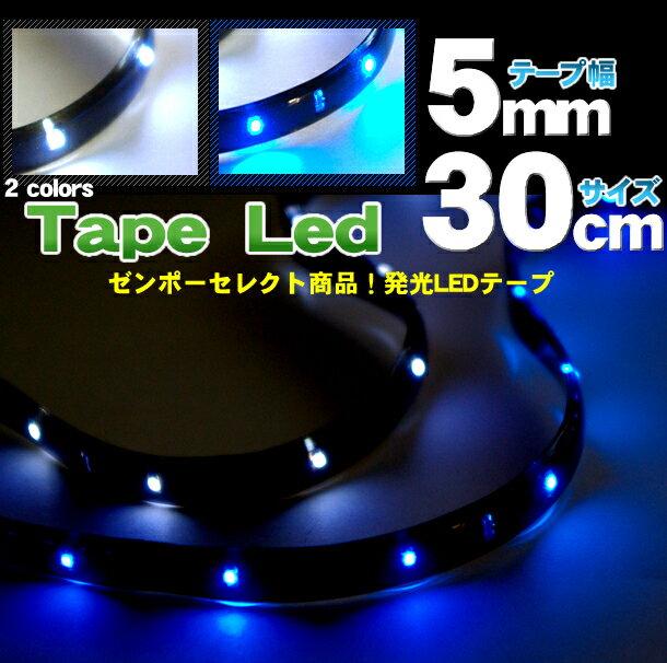 LEDテープ テープ型LED 各カラー別30cmタイプ(LED15個) 【車 車用 カー用品 LED 15個 テープ 完全防水 断線加工 ブルー 青 blue ホワイト 白 white 楽天 通販】