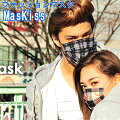 MasKiss/マスキス5枚入りカラーマスク柄マスク黒マスクだてマスクピュアスマイルピンクPM2.5対応