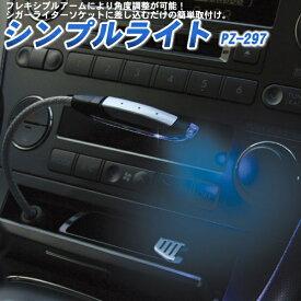 シンプルライト 槌屋 ヤック YAC PZ-297 シガーソケット シガーライター 照明 ランプ ライト 灰皿 手元 明かり 灯 明り 車内照明 車内イルミ ムードランプ 車 車用 車用品 カー用品 カーアクセサリー カーグッズ