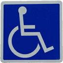 障害者マーク1枚入り(マグネットタイプ)【車いす 車椅子マーク 車 車用 車用品 カー用品 車イス 車椅子マーク 車イスマーク】