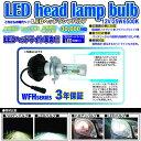 LEDヘッドランプバルブH4対応 ウィングファイブ社製 ウイングファイブ 車 車用 カー用品 LED LEDバルブ ヘッドライト ランプ 6500K ケルビン