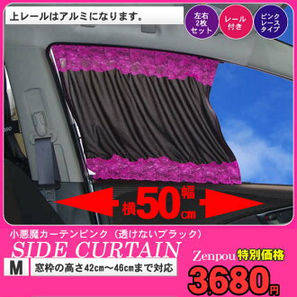 차용 커텐소악마 커텐 핑크 M/L사이즈폭 50 cm대응