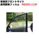 車種別フロントサイド透明タイプのみ断熱カット済みカーフィルム(軽・セダン・クーペ)フィット、マーチ、プリウス、…