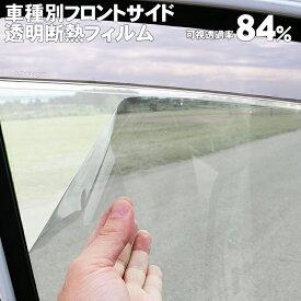 紫外線(UV)をカット!車種別フロントサイド透明タイプの断熱カット済みカーフィルム