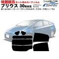 特価販売!トヨタ(TOYOTA)プリウス5ドアハッチバックセダンZVW30車種別カット済みカーフィルムハードコートダークスモークタイプのみ!