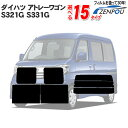 カット済みカーフィルム ダイハツ(DAIHATSU) アトレーワゴン 5ドア S321G,S331G 専用 断熱タイプ〜ノーマルまで! …