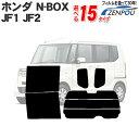 カット済みカーフィルム ホンダ NBOX N-BOX JF1 JF2 車 フィルム フイルム カーフイルム リヤ/リアサイドセット 車用 …