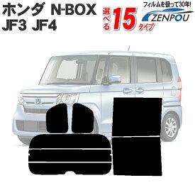 ホンダ(HONDA)NBOX N-BOX JF3 JF4 専用カット済みフィルム 断熱タイプからノーマルまで選べる!車 カーフィルム フィルム フイルム カーフイルム リヤーセット/リアーセット スモーク スモークフィルム 楽天 通販 N ボックス N BOX エヌ ボックス 原着