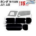 ホンダ(HONDA)N-VAN JJ1 JJ2 エヌバン Nバン NVAN 専用カット済みフィルム 断熱タイプからノーマルまで選べる!車 …