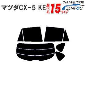 カット済みカーフィルム マツダ CX-5 KE系 車 フィルム フイルム カーフイルム リヤ/リアサイドセット 車用 車用品 カー用品 日よけ 車種別 スモークフィルム ミラー/シルバー/断熱 原着